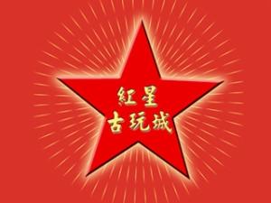 红星古玩城加盟
