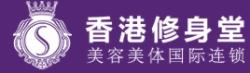 香港修身堂
