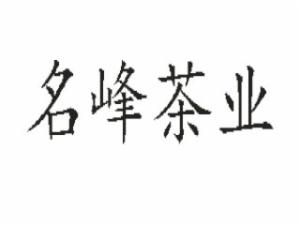 名峰茶业加盟