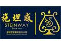 施坦威steinway加盟