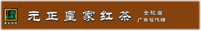 正山堂茶叶