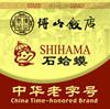 博山饭店石蛤蟆水饺