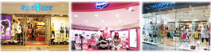 snoopy加盟店展示