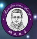 武漢班豆先生