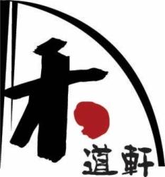 禾道軒日本料理