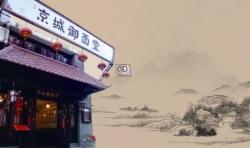 京城御面堂