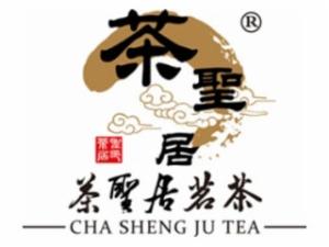 茶圣居茶葉加盟