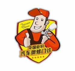 中國鉅軒快速補漆加盟
