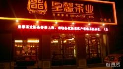 皇馨茶業加盟