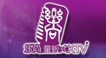 乐尚量贩式KTV加盟