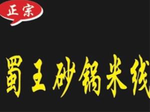 蜀王砂鍋米線