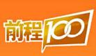 前程100學習網加盟