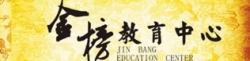 金榜教育中心