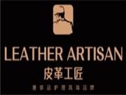 皮革工匠皮具護理加盟
