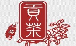 广州三品三贡茶