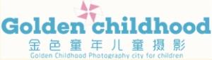 深圳金色童年儿童摄影