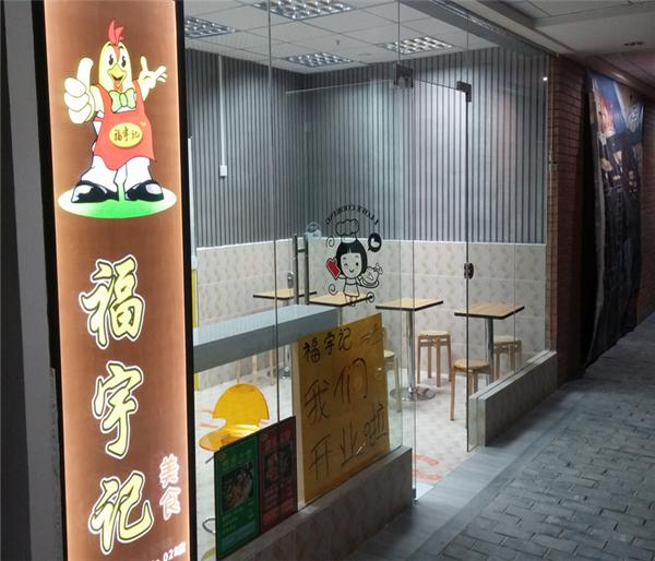 福宇記黃燜雞米飯加盟