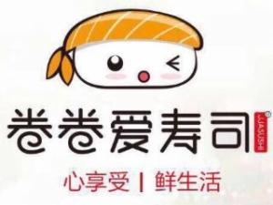 卷卷愛壽司