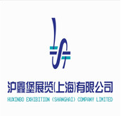 滬鑫堡展覽加盟