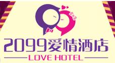 2099愛情酒店