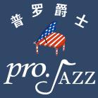 普罗爵士钢琴教育