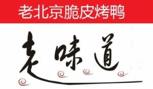 北京脆皮烤鸭加盟