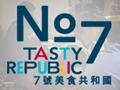 7号美食共和国加盟