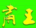 肅王府餐飲培訓加盟