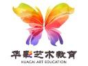 北京华彩艺术