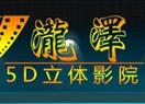 瀧澤5D影院加盟