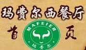 瑪費爾牛排加盟