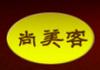 尚美客黃燜雞