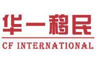 華一移民加盟