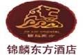 錦麟東方酒店