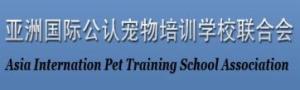 亞洲國際公認寵物培訓學校加盟