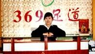 369足療加盟