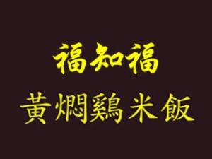 福知福黃燜雞米飯