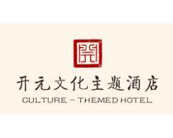 開元文化主題酒店加盟