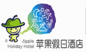 苹果假日酒店