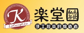 樂堂口奶茶店