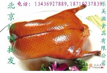 乐美滋北京烤鸭