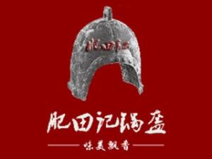肥田记锅盔