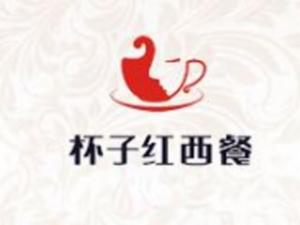杯子紅西餐廳