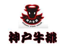 神戶牛排加盟