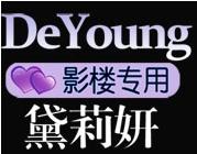 黛莉妍DeYoung化妆品