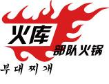 火庫韓餐料理
