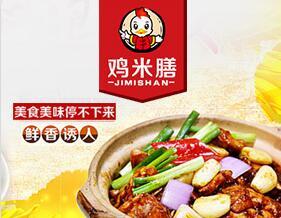 雞米膳黃燜雞