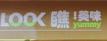 瞧!美味中式茶餐厅