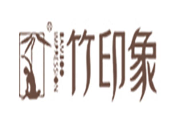 竹印象竹纖維加盟