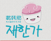 載韓家冰淇淋店